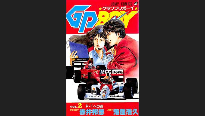 gpboy-volume-2-soymotor.png